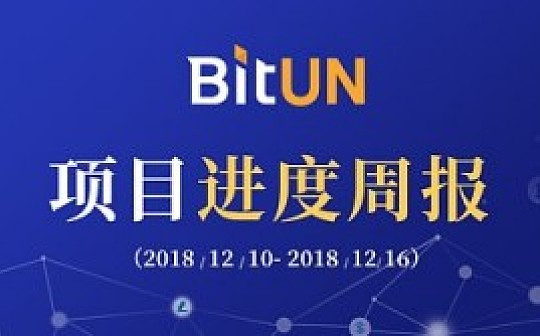 周报丨BitUN 项目周报12.10-12.16