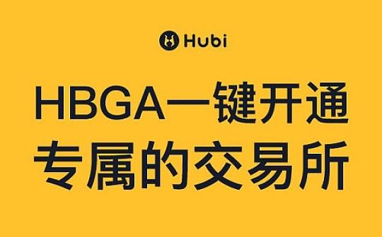 HBGA官网正式上线 一键开交易所只需5000USDT