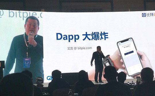 """比特派开发者文浩:什么是""""DAPP 大爆炸"""""""