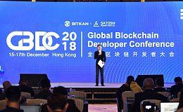 2018年全球区块链开发者大会 揭秘区块链未来发展动向