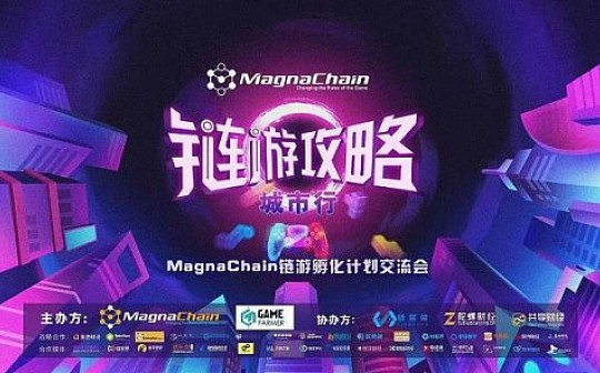 """MagnaChain 双喜临门 主网上线同时开启""""链游攻略""""上海站"""