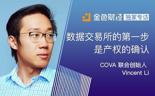 COVA 联合创始人 Vincent Li:数据交易所的第一步是产权的确认| 金色财经独家专访