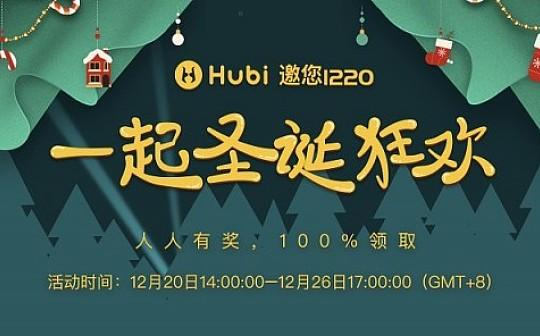 Hubi圣诞狂欢 12.20全球糖果节 狂撒1000万糖果