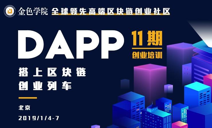 DApp 搭上区块链创业列车 第11期创业培训
