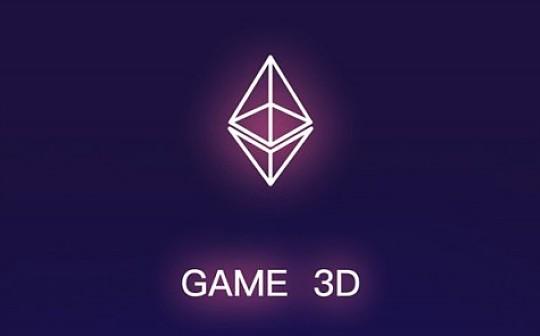 熊市避险指南——Game3D 快乐地边玩边赚度过寒冬