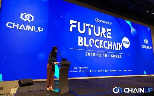 "ChainUP全球巡演""Future Blockchain Forum""落地首尔 中韩区块链大咖齐聚现场"
