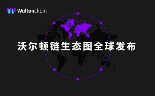 沃尔顿链生态图全球正式发布
