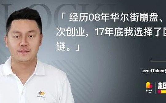everiToken联合创始人CEO 罗骁:经历 08 年华尔街崩盘若干次创业17 年底我选择了区块链