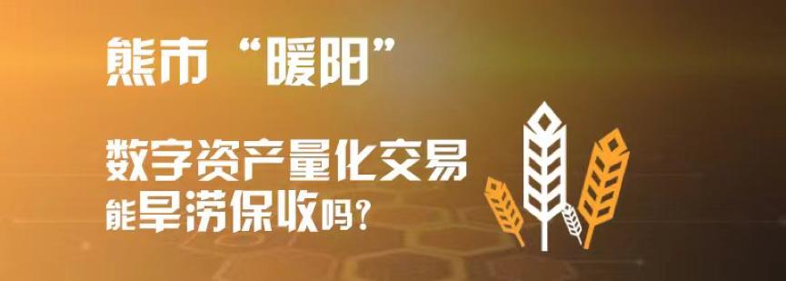 """熊市""""暖陽"""" 數字資產量化交易能旱澇保收嗎?"""