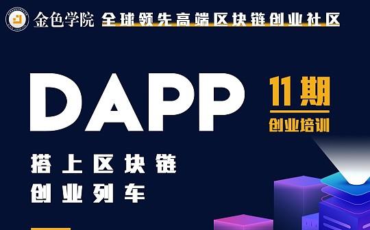 金色学院第十一期创业营强势来袭  聚焦DAPP风口创业