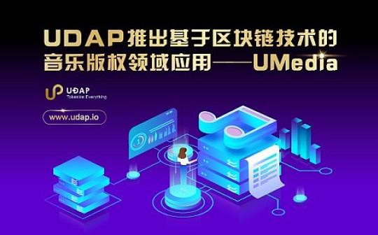 UDAP 推出基于区块链技术的音乐版权领域应用——UMedia