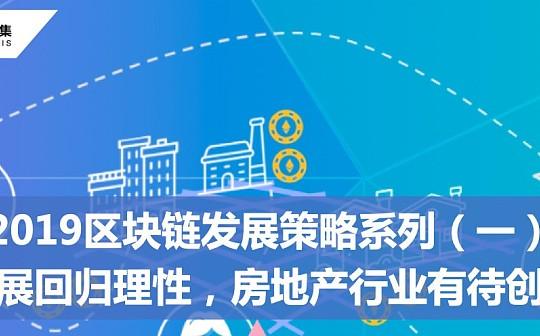 2019区块链发展策略系列(一):发展回归理性 房地产行业有待创新