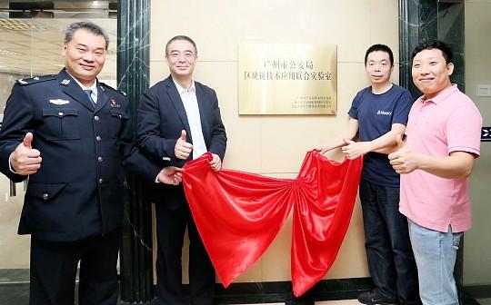 金色早报- 广州市公安局区块链技术应用联合实验室成立 | 元界赞助