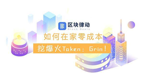 如何在家零成本挖爆火隐私概念Token:Grin
