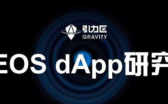 dApp研究 驱动DICE成功的七大关键要素