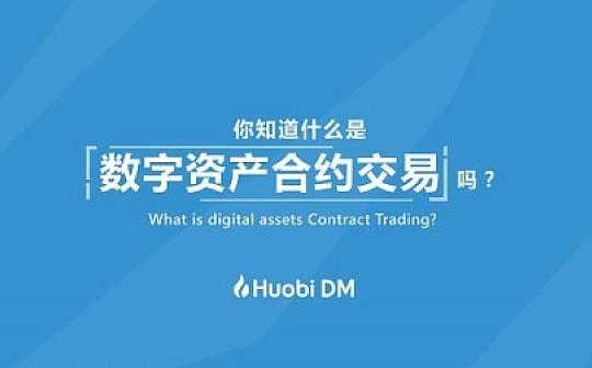 视频 | 你知道什么是数字资产合约交易吗?
