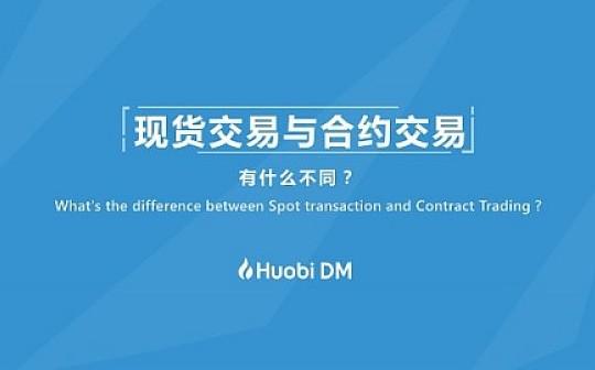 视频 | 现货交易与合约交易哪里不同?