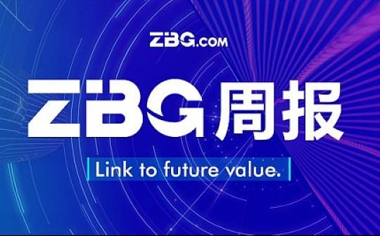 ZBG.com数字货币交易平台 l 周报No.9(12.15-12.21)