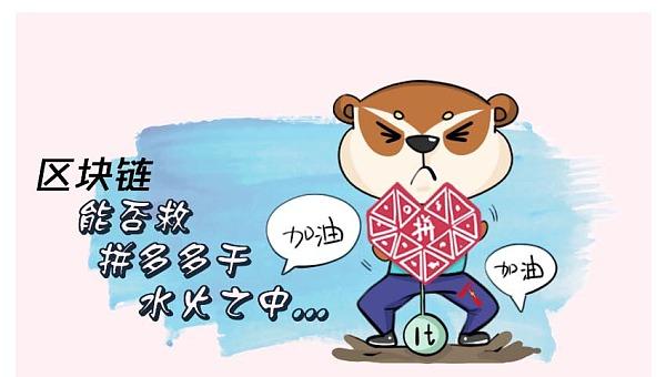 【插画】区块链能否救拼多多于水火之中...
