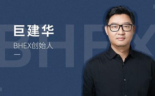 BHEX创始人巨建华:数字资产平台发展何去何从
