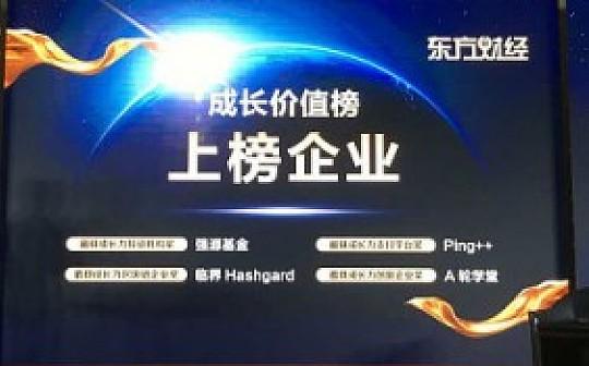 Hashgard临界获得东方财经颁发的最具成长力区块链企业奖