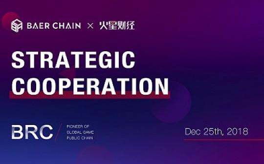 新加坡Baer Chain与火星财经签订战略合作协议