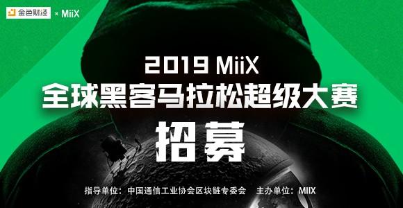 2019 MiiX 全球黑客马拉松超级大赛招募