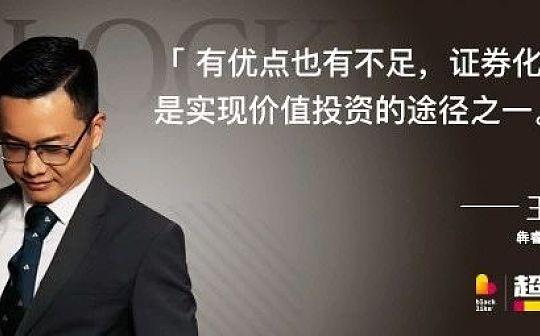 犇睿资本创始人王晓晨:有优点也有不足证券化通证是实现价值投资的途径之一 | 超人物