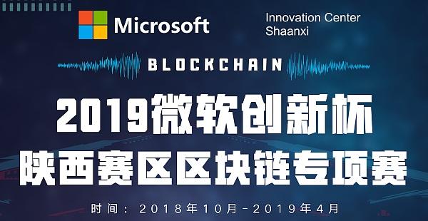"""2019微软""""创新杯""""陕西高校大学生创新创业大赛"""