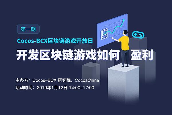 Cocos-BCX 区块链游戏开放日-链游开发者如何盈利
