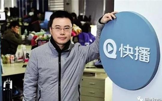 """王欣携""""新快播"""" xinplaye回归 区块链能否助其实现弯道超车?"""