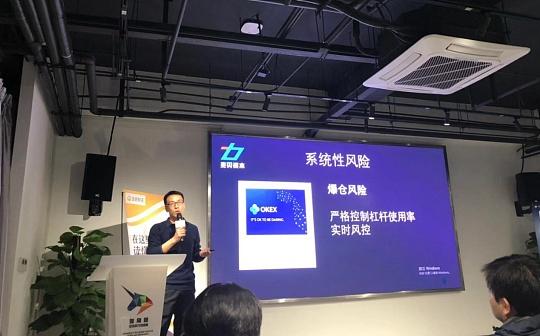 兆贝资本CEO许寿朋:数字资产市场量化交易的风险风控