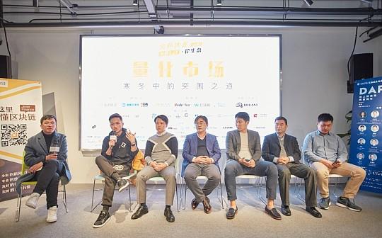 金色沙龙上海站圆桌论坛:寒冬中量化市场如何突围