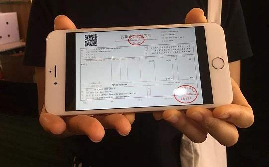 4个月开具1.7万张 国家税务总局批复深圳率先试点区块链电子发票
