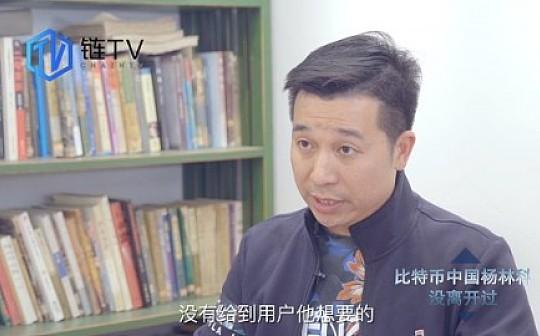 链TV专访   比特币中国杨林科:没离开过(下)