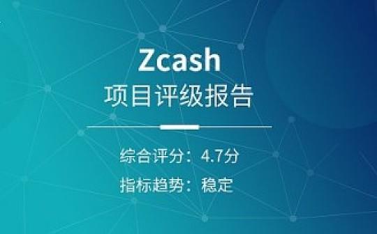TG评级丨Zcash:隐私技术将成刚性需求 治理模式尚需完善