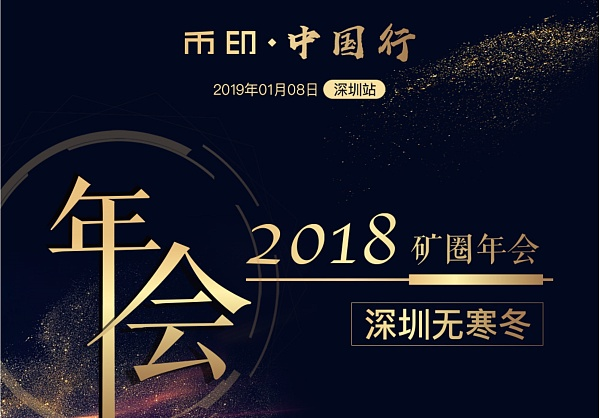 币印中国行-深圳矿圈年会
