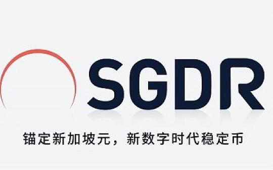 Rate3 推出锚定新加坡元的稳定币SGDR