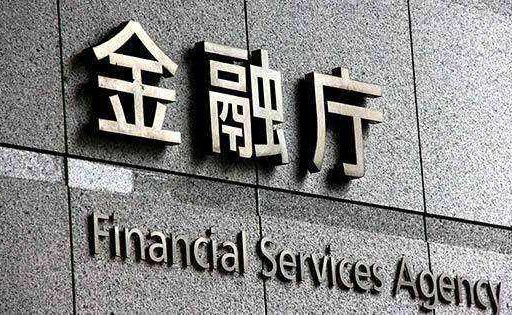 金色早报- 日本金融厅:通过自律监管对未作规范领域作出更明确地规定 | 元界赞助