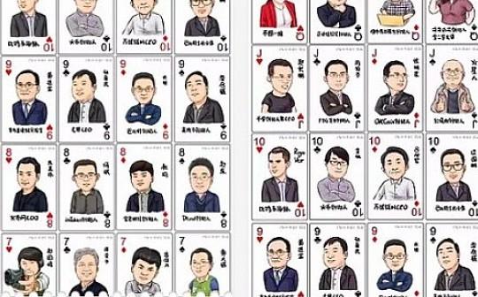 李林、徐明星、赵长鹏  盘点 2018 年 Top10 区块链大佬们的是与非 | 目击