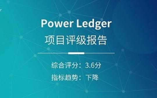 TG评级丨Power Ledger:颠覆电力寡头难度巨大 售电技术细节存疑