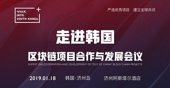 """""""走进韩国""""区块链项目合作与发展会议"""