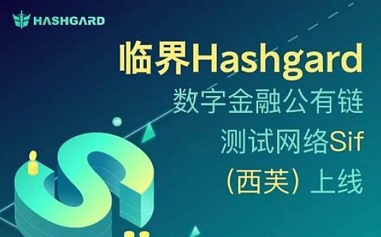 临界 (Hashgard) 测试网络Sif(西芙)今日正式上线