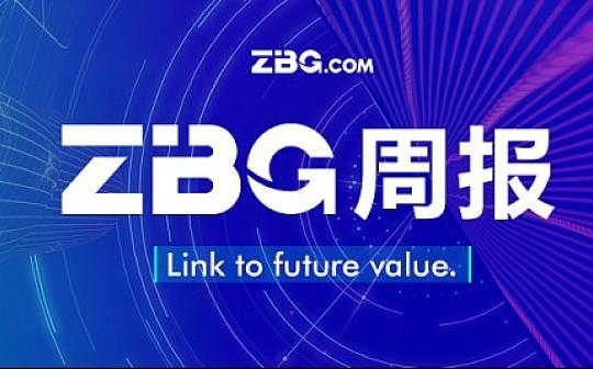 ZBG.com数字货币交易平台 l 周报No.10(12.22-1.4)
