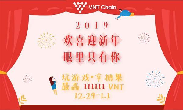 欢喜迎新年·眼里只有你——VNT Chain元旦挑战