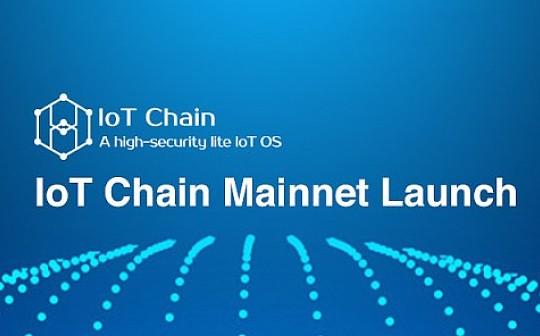 「公告」ITC万物链主网IoT Chain正式上线
