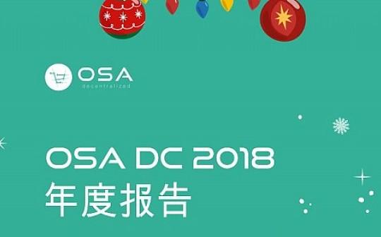OSA DC 2018年度报告
