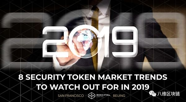 展望:2019年证券型通证市场的八大趋势|八维视野