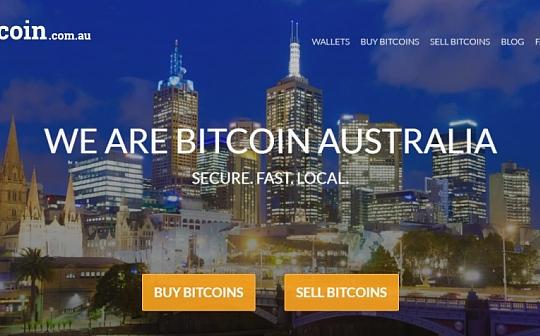 澳大利亚新成立比特币交易所  Bitcoin.com.au获得81.5万美元A轮融资