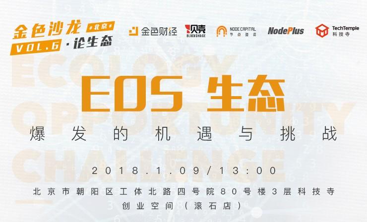 金色沙龙北京站第六期 论生态 EOS生态爆发的机遇与挑战